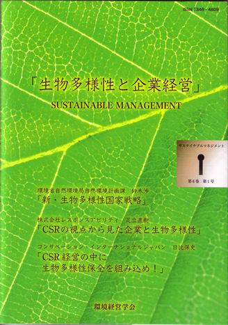 環境経営学会「サステイナブルマネジメント」第6巻 第1号